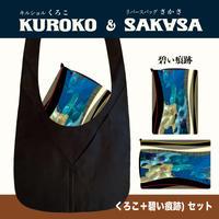 ★KUROKO & SAKASA セットNo. C-5【碧い痕跡】ショルダーストラップは別売です🙇♀️