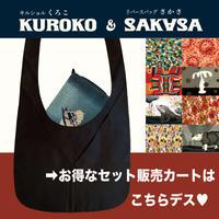 ★【KUROKO & SAKASA セットお得😍】ショルダーベルト付のカート❤️