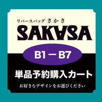 予約購入★リバースバッグ [SAKASAさかさ] B1-B7より1点お選び下さい。