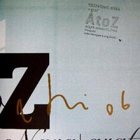 :売却済み 希少!奈良美智「A to Z」BOOKに自筆サイン・オフィシャルスタ