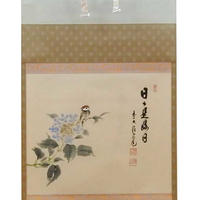 趣味掛け 紫陽花(日々是好日)