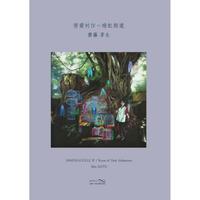 齋藤芽生 図録『密愛村Ⅳ~暗虹街道』