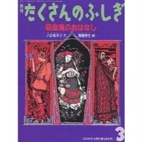 齋藤芽生「 吸血鬼のおはなし」(たくさんのふしぎ2009年3月号)