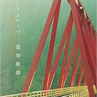 柴田敏雄『ランドスケープ』2008-9 東京都写真美術館図録