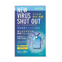 緊急入荷(即納)空間除菌 VIRUS SHUT OUT(ウイルス シャットアウト)新ウィルス除去・除菌(日本製)当日出荷厳守 一日毎限定20枚