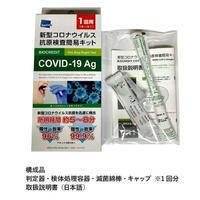 即納送料無料新発売抗体検査キット400回分