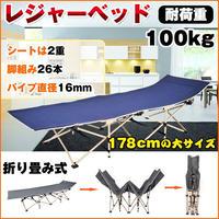 折り畳み式キャンピングベッドチェア耐荷重は安心の100kg