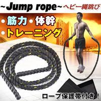 筋トレ・ダイエットにうってつけ! ヘビーな重さでヘビーなトレーニング!  ■ロープが擦れるのを防ぐ保護帯付き!