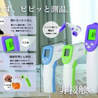 非接触体温計三色等分入り72個セット発注後キャンセル出来ません。1本当たり3990円