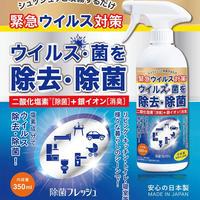 ●希少 除菌フレッシュ 生産地:日本 内容量:350mL