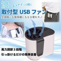 熱中症対策に❗取付型USBファン ズボンやベルトに装着 服への送風