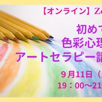 【オンライン講座】〈初めての〉色彩心理&アートセラピー講座