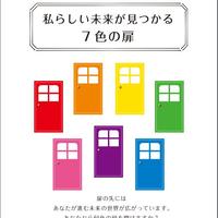 【書籍】色で自分を知るカラーストーリーブック「私らしい未来が見つかる7色の扉」