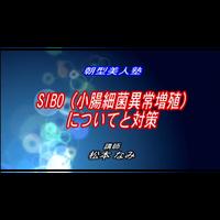 SIBO (小腸細菌異常増殖)についてと対策