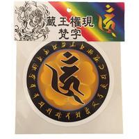 梵字ステッカー31 蔵王権現 ウン
