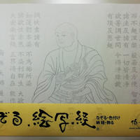 絵写経用紙 No48 弘法大師 百字の偈10枚入り