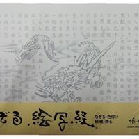 絵写経用紙 No33 龍神祝詞 10枚入り