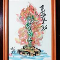 【手描き アートフレーム】B5サイズ 倶利伽羅不動明王