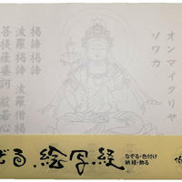 絵写経用紙 No74 かんたん 弥勒菩薩 真言(天台系) 10枚入り