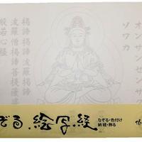 絵写経用紙 No75 かんたん 勢至菩薩 真言(天台系) 10枚入り