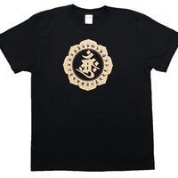 【梵字Tシャツ 半袖】No20 大日如来 胎蔵界 アーンク 黒