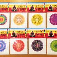 ふとまに1 ステッカー小 全8種 8枚セット (虹・オレンジ・黄色・紫・青・赤・藍・緑)