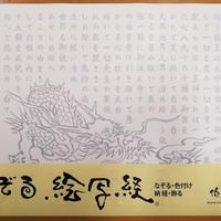 絵写経用紙 No67 龍神祝詞 10枚入り