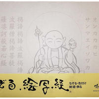 絵写経用紙 No61 かんたん かわいい地蔵菩薩 真言(真言系) 10枚入り