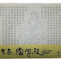 絵写経用紙 28 普賢菩薩 10枚入り