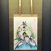 【掛け軸 絵写経】観音菩薩 観音の心 観音経