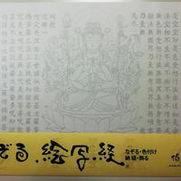 絵写経用紙 No46 千手観世音菩薩 10枚入り