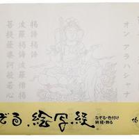 絵写経用紙 No71 かんたん 文殊菩薩 真言(天台系) 10枚入り