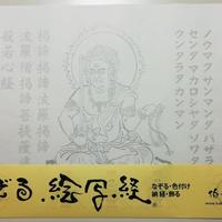 絵写経用紙 No34 かんたん 不動明王 真言(真言系) 10枚入り