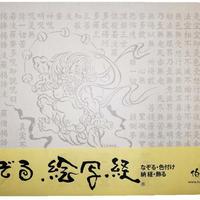 絵写経用紙 No64 雷神 般若心経 10枚入り
