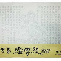 絵写経用紙 29 観世音菩薩 10枚入り