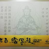 絵写経用紙 No41 かんたん 勢至菩薩 真言(真言系) 10枚入り