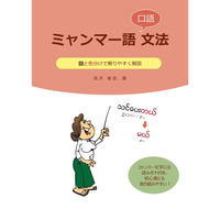 『ミャンマー語口語文法』浅井美衣 著(紙書籍)