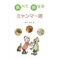『食べて旅するミャンマー語』浅井美衣 著(紙書籍)