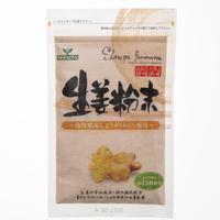 【凝縮されたショウガオールが血行を促し免疫を高める!】高知県産生姜粉末