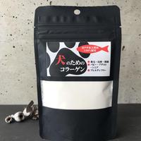 【新発売!身体の元を作るアミノ酸の宝庫!】犬のためのコラーゲン40g