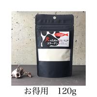 犬のためのコラーゲン お得用120g