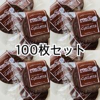 古代麦ファッロのガレッタ(ビターチョコがけ)100枚セット