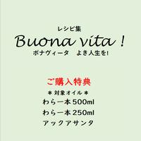 Buona Vita! レシピ集★特典対象オイル限定