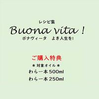 Buona Vita! レシピ集プレゼント★わら一本対象オイル限定