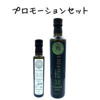 わら一本緑500ml・わら一本250ml・レシピ付★プロモーションセット
