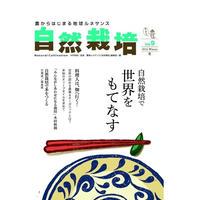 自然栽培  Vol.9