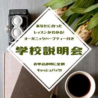 <学校説明会>参加費(オーガニックハーブティー付き・申込時に500円分キャッシュバック!)