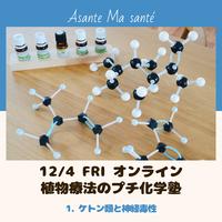 【植物療法のプチ化学塾】[オンライン] 芳香成分を味方に!(1)ケトン類と神経毒性