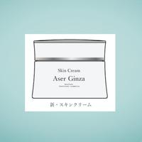 AserGinza (クリーム100g) 約3−4ヶ月