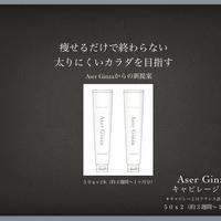 AserGinza キャピレージェル50gx2本